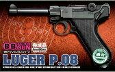 ルガーP08 (8歳以上用) (エアガン)