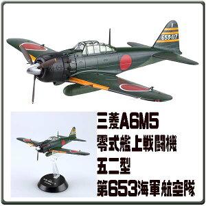 ダイキャストモデル No.03 1/48 三菱A6M5 零式艦上戦闘機 五二型 第653海軍航空隊 スカイネット 送料無料