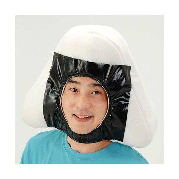 おにぎりキャップ【ジグ】PB137:パーティーグッズ・変身マスク