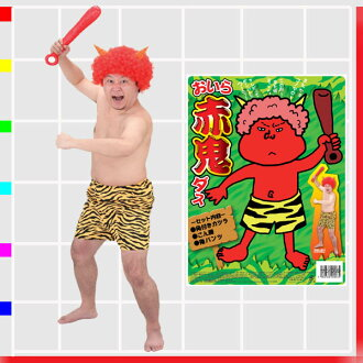 ★I red ogre ダス! Party goods, disguise, disguise, traditional end of winter, ogre, オニ, おに, clothes, costume