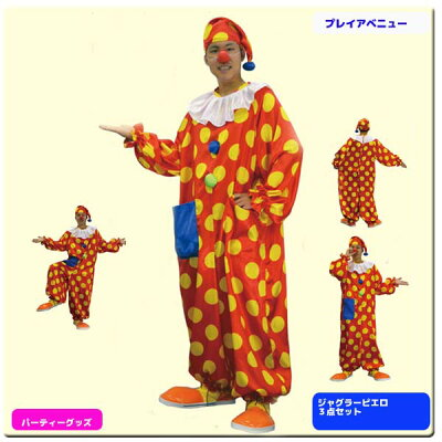 ジャグラーピエロ3点セット:プレイアベニュー:パーティーグッズ・コスチューム・衣装・イベント・大道芸・ジャグリング