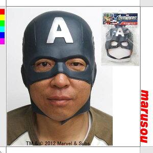 なりきりマスク・アベンジャーズ・キャプテンアメリカ【オガワ】パーティーグッズ・マスク・ハロウィ…