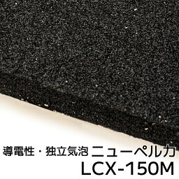 LCX-150M 9mm厚 1000mm×2000mm