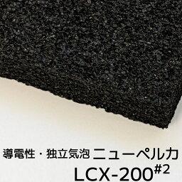 LCX-200#215mm厚 1000mm×1000mm