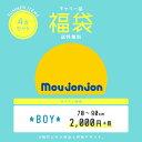 送料無料:moujonjon ムージョンジョン 男の子ベビー福袋 70cm 80cm 90cm 95cm 4点 2200