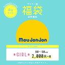 送料無料:moujonjon ムージョンジョン 女の子ベビー福袋 70cm 80cm 90cm 95cm 4点 2200