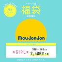 送料無料:moujonjon ムージョンジョン 女の子キッズ福袋 100cm 110cm 120cm 130cm 140cm 4点 2750