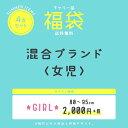 送料無料:ブランド混合女の子ベビー福袋 80cm 90cm 95cm 4点 2200