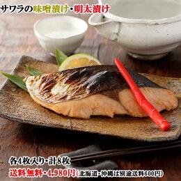 山口県角島沖獲れサワラの味噌漬けと明太漬けセット