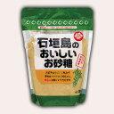 石垣島のおいしいお砂糖|320g×1個