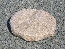 【訳あり】敷石 踏み石 飛び石 ステップストーン 丸 錆御影石 みかげいし 割肌【B級品】