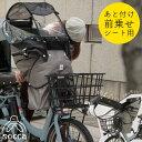 ブリヂストン bikke フロントチャイルドシートカバー A463010LB FCC-BIK 【自転車用品】【メーカー純正品】【正規代理店品】