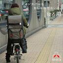 【後ろ用】チャイルドシート 自転車 子供...