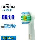 ブラウン オーラルB 替えブラシ 互換 EB18 12本入 EB-18 電動歯ブラシ 交換用 BRAUN oral-b 交換歯ブラシ ホワイトニングブラシ lexiSoft フレキシソフト パーフェクトクリーン EB-18A