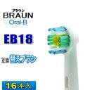 ブラウン オーラルB 替えブラシ 互換 EB18 16本入 EB-18 電動歯ブラシ 交換用 BRAUN oral-b 交換歯ブラシ ホワイトニングブラシ lexiSoft フレキシソフト パーフェクトクリーン EB-18A