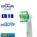 ブラウン オーラルB 替えブラシ 互換 EB18 20本入 EB-18 電動歯ブラシ 交換用 BRAUN oral-b 交換歯ブラシ ホワイトニングブラシ lexiSoft フレキシソフト パーフェクトクリーン EB-18A