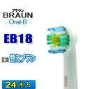 ブラウン オーラルB 替えブラシ 互換 EB18 24本入 EB-18 電動歯ブラシ 交換用 BRAUN oral-b 交換歯ブラシ ホワイトニングブラシ lexiSoft フレキシソフト パーフェクトクリーン EB-18A