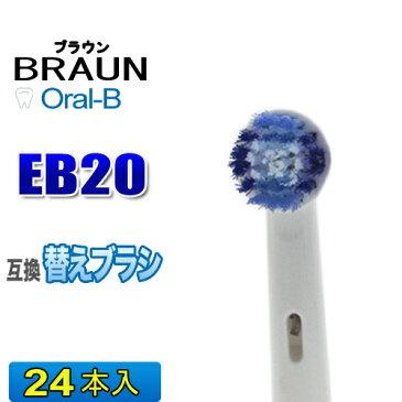 ブラウン オーラルB 替えブラシ 互換 EB20 24本入 歯垢除去 EB-20 電動歯ブラシ 交換用 BRAUN oral-b 交換歯ブラシ ベーシックブラシ lexiSoft フレキシソフト パーフェクトクリーン SB-20A
