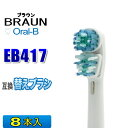 ブラウン オーラルB 替えブラシ 互換 EB417 8本入デュアルアクションパワー 電動歯ブラシ EB-417 交換用 BRAUN oral-b 交換歯ブラシ ヘッド ホワイトニング 替え歯ブラシ フレキシソフト パーフェクトクリーン SB417A