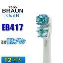ブラウン オーラルB 替えブラシ 互換 EB417 12本入デュアルアクションパワー 電動歯ブラシ EB-417 交換用 BRAUN oral-b 交換歯ブラシ ヘッド ホワイトニング 替え歯ブラシ フレキシソフト パーフェクトクリーン SB417A
