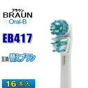 ブラウン オーラルB 替えブラシ 互換 EB417 16本入デュアルアクションパワー 電動歯ブラシ EB-417 交換用 BRAUN oral-b 交換歯ブラシ ヘッド ホワイトニング 替え歯ブラシ フレキシソフト パーフェクトクリーン SB417A