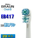 ブラウン オーラルB 替えブラシ 互換 EB417 20本入デュアルアクションパワー 電動歯ブラシ EB-417 交換用 BRAUN oral-b 交換歯ブラシ ヘッド ホワイトニング 替え歯ブラシ フレキシソフト パーフェクトクリーン SB417A
