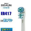 ブラウン オーラルB 替えブラシ 互換 EB417 24本入デュアルアクションパワー 電動歯ブラシ EB-417 交換用 BRAUN oral-b 交換歯ブラシ ヘッド ホワイトニング 替え歯ブラシ フレキシソフト パーフェクトクリーン SB417A