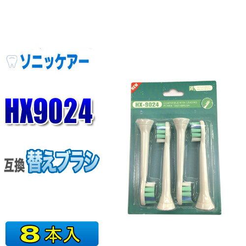 ソニッケアー 替えブラシ 互換 HX9024 8本入 プロリザルツプラークディフェンス ブラシヘッド 電動歯ブラシ 交換用 交換歯ブラシ