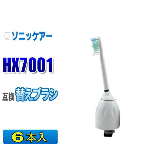 ソニッケアー 替えブラシ 互換 HX7001 6本入 eシリーズ スタンダード ブラシヘッド 電動歯ブラシ 交換用 交換歯ブラシ エリートシリーズ アドバンスシリーズ HX7002