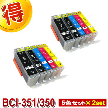 キャノン プリンターインク BCI-351XL BCI-350XL 5色セット ×2セット BCI-351+350/5mp CANON 互換インク カートリッジ 対応プリンター PIXUS-MX923 MG5430 MG5530 MG5630 MG6330 MG6530 MG6730 MG7530 MG7530F iX6830 MG7130 iP7230 iP8730