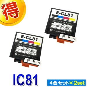 エプソン プリンターインク ICCL81 2セット EPSON 互換インク 4色一体型 IC81 カートリッジ 対応プリンター PF-70 PF-71 PF-81 純正インクよりお得