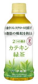 2つの働きカテキン緑茶350ml