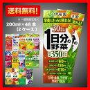 伊藤園野菜ジュース200ml×48本