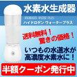 【送料無料】水素水生成器 ハイドロゲンウォータープラス ボトル 携帯 水素水 タンブラー サーバー ポケット 充電式 発生器