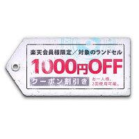 【楽天会員限定】ランドセル1000円引きクーポン※詳細は説明をご確認ください。