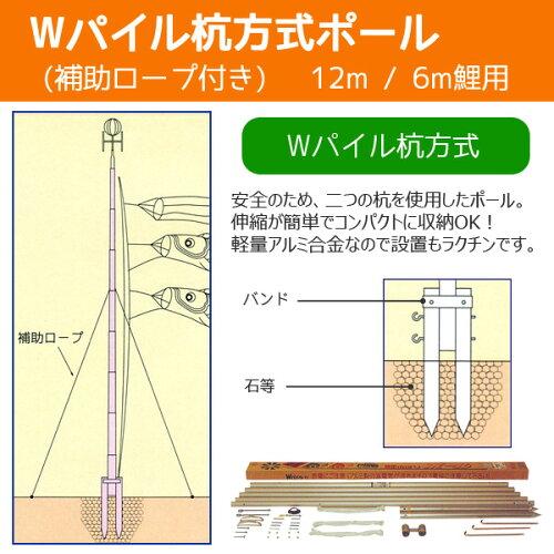 庭園用こいのぼり用ポール Wパイル杭方式ポール12号(10.4m)