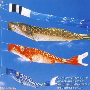 こいのぼり 庭用 平成錦鯉 3m 8点 (矢車、ロープ、吹流し、鯉5匹) 大型/ポール別売り フジサン鯉 KOF-O-HN0308