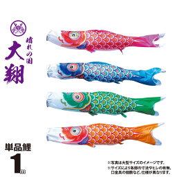 鯉のぼり 単品 一匹単位大翔鯉 単品鯉のぼり 1m 口金具付きカラー:赤鯉/青鯉/緑鯉/橙鯉ポリエステルシルキーブライト生地 徳永鯉のぼり こいのぼり KOT-T-003-714