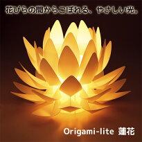 【盆提灯インテリア灯創作提灯】Origami-lite蓮花(カメヤマ折り紙おりがみオリガミライトれんか)【創作提灯照明器具モダン提灯なごみあかり】【楽天お盆ちょうちん盆提灯】bc-s7681-00-00