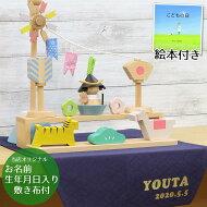 五月人形徳永鯉のぼりpucaシリーズプーカのたんたんご絵本付き名前・生年月日入り敷き布セットGOTK-TANTANGOコンパクトおしゃれpucaシリーズ五月人形木製積み木