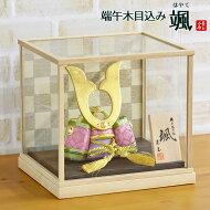 五月人形東玉木目込み兜飾り颯シリーズ「緑」市松模様木製ガラスケース飾りGOTG-NO14-HBKCコンパクトおしゃれ木目込み五月人形