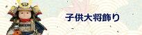 2015新作 五月人形 子供大将飾りコーナー
