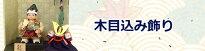2015新作 五月人形 木目込み飾りコーナー
