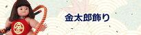 2015新作 五月人形 金太郎飾りコーナー