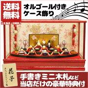リュウコドウ コンパクト プレミアム オルゴール ガラスケース ひな人形