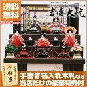 雛人形 吉徳 三段収納飾り [P10] 【RCP】 雛 HNY-606-668