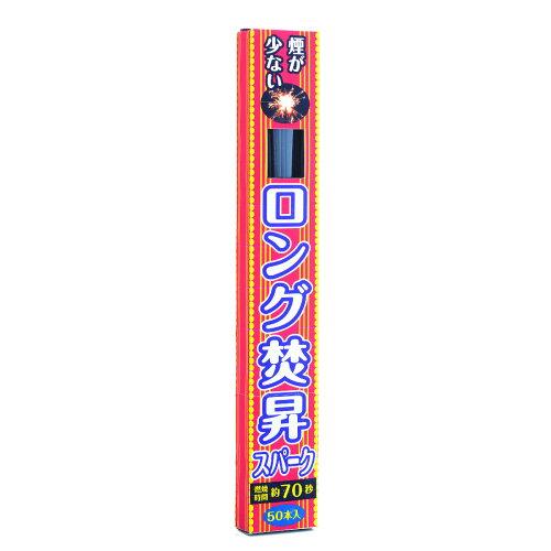 花火 手持ちスパーク花火 『 煙少なめ ロング焚昇スパーク (たくじょう) 50本入り 』 (1BOX = 50...