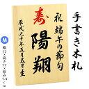 【手書き】 名入れ木札 ≪Mサイズ≫お子様の お名前 生年月...