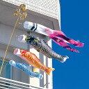 こいのぼり ベランダ用 空鯉 2m 6点 (矢車、ロープ、吹流し、鯉3匹) NDWベランダスタンドセット ダイヤ鯉 KOD-NDW-734298