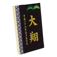 名入れ木札彩葉いろは(金襴)松刺繍TPT-601-001名前入れ立て札徳永鯉のぼり